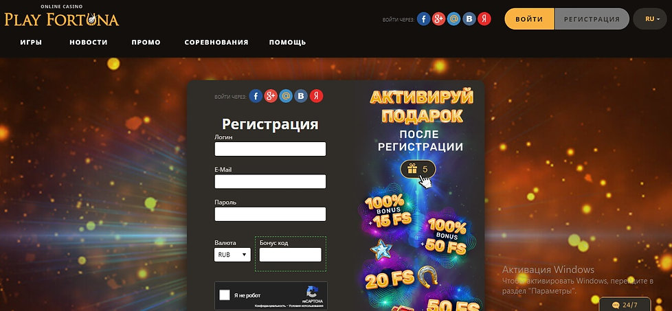 playfortuna регистрация 1.jpg