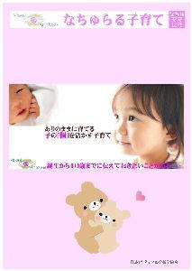 natyumamahyoushi.jpg