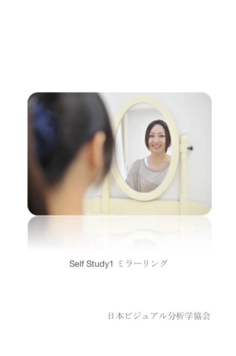 SelfStudy2「ミラーリング」