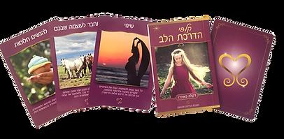 קלפי הדרכת הלב | קלפים טיפוליים | קלפי מסר בעברית
