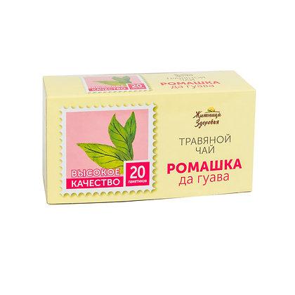 Ромашка Да Гуава фильтр-пакеты 2 гр х 20 Житница здоровья