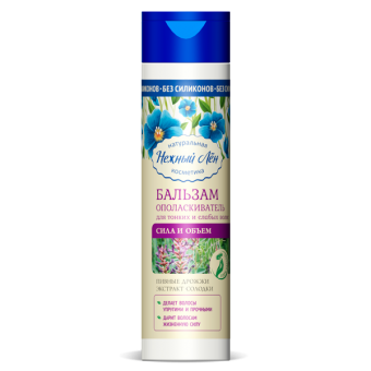 Бальзам-ополаскиватель Сила и Объём для тонких и слабых волос Нежный лён