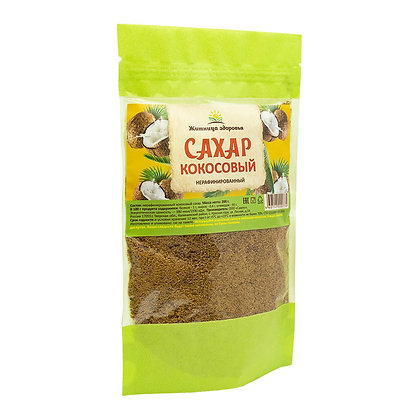 Сахар кокосовый (нерафинированный) 200 гр. Житница здоровья