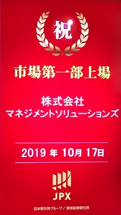 母公司於東京證券交易所東証一部上市公告