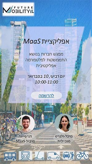 הזמנה_אפליקצייתMaaS.jpg