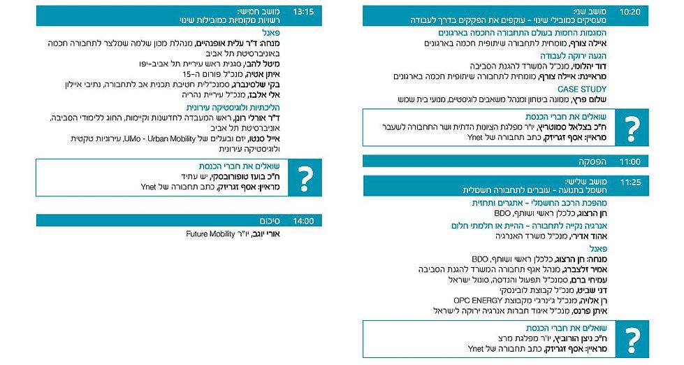 fm agenda 2.JPG