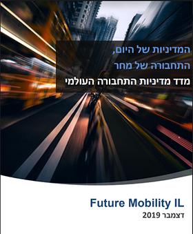 מד מדיניות התחבורה העולמי - תמונה.png