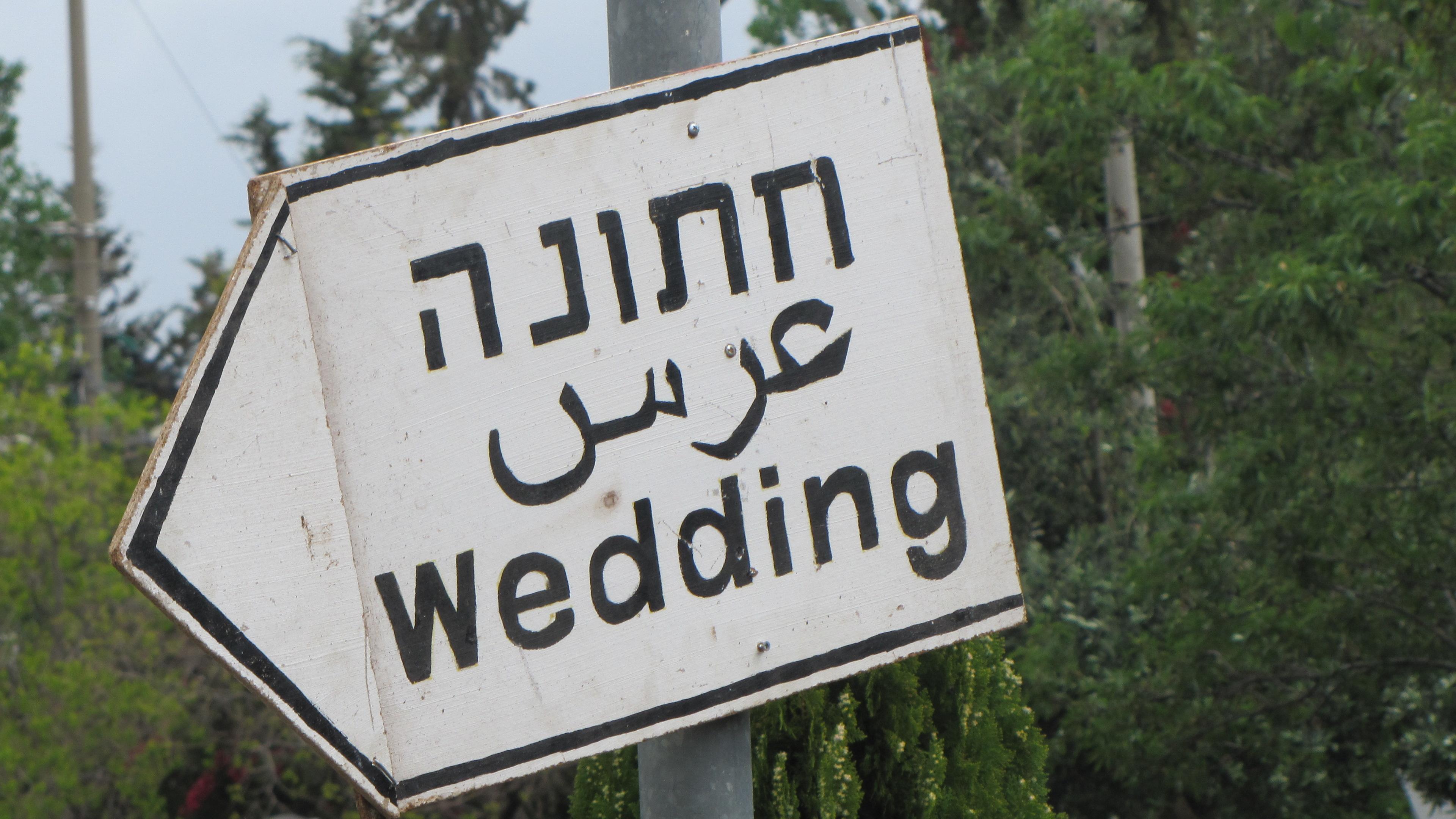 לחתונה של יהונתן ואלישבע