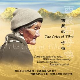 The Cries of Tibet - DVD