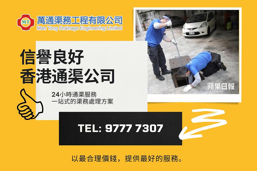 信譽非常良好的香港通渠公司:萬通渠務
