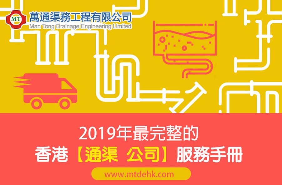 2019 / 2020年 最完整的 香港【 通渠 公司 】服務手冊