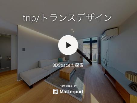 MATTERRPORT 3D VR撮影をはじめました