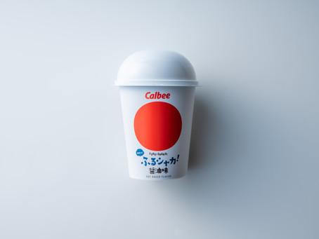 【広島】 カルビー 新商品撮影