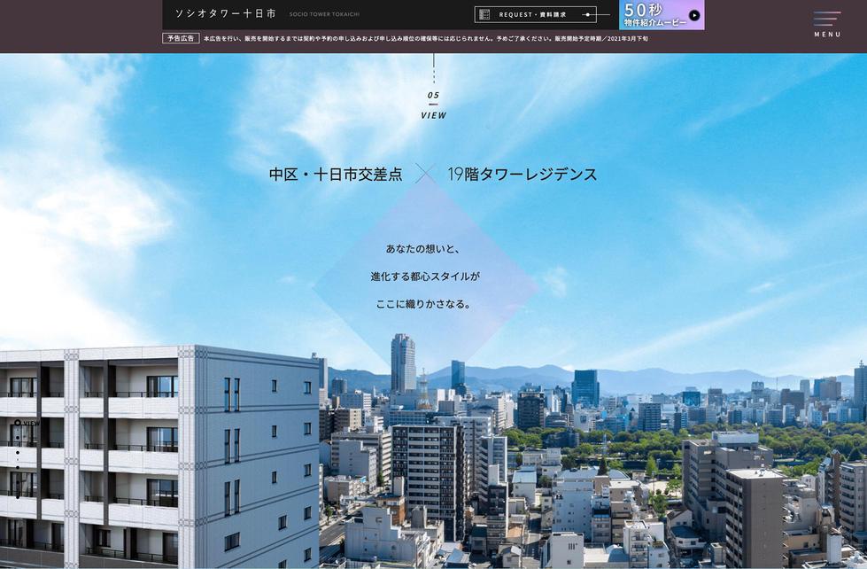 ソシオタワー十日市2.jpg
