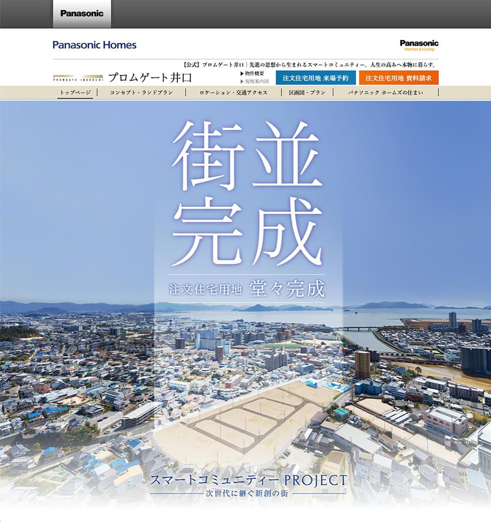 プロムゲート井口.jpg