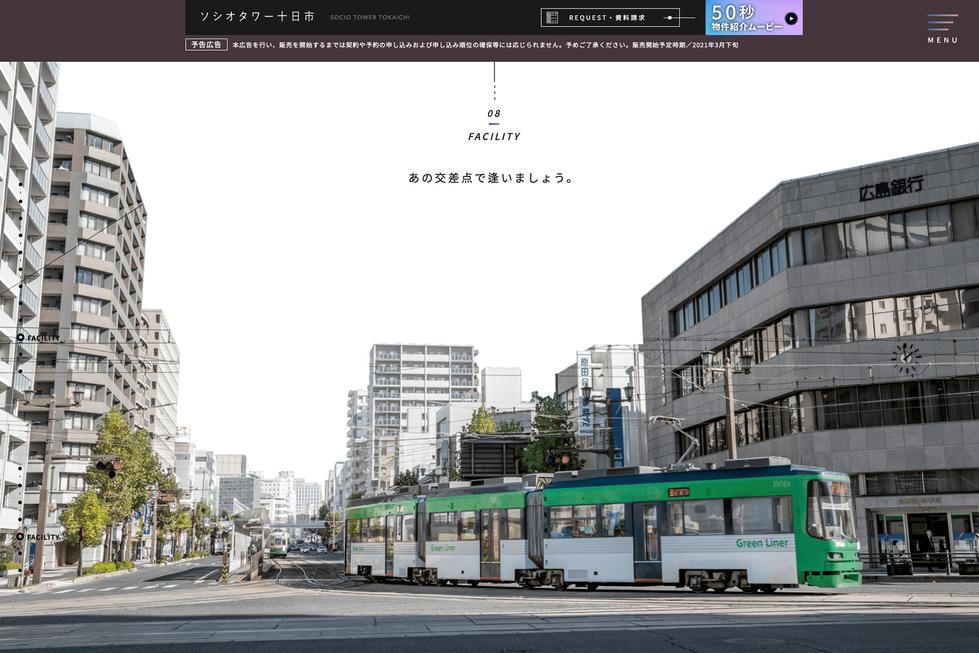 ソシオタワー十日市.jpg
