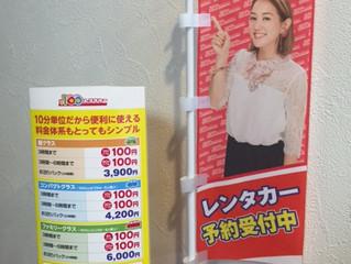 100円レンタカー筑紫野天山店