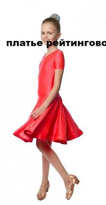 платье рейтинговое,юбка гадэ 19.1