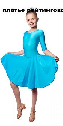 платье рейтинговое 18.1