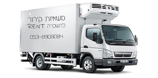 משאית-קירור-להשכרה.jpg