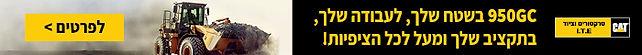 172037(a)_banner_950cg_700x60px.jpg