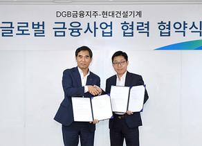 יונדאי ציוד בנייה חברה לשיתוף פעולה עם קבוצת DGB פיננסים.