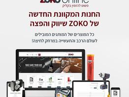 הכירו את Zoko Online- החנות המקוונת החדשה של זוקו שיווק והפצה!