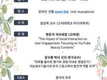 제9회 지능정보포럼 & 제16회 CIS Monthly Seminar  개최