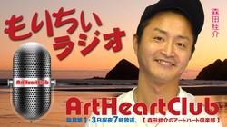 ■森田桂介のアートハート倶楽部