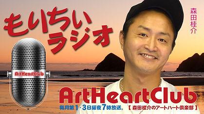 ■森田桂介のアートハート倶楽部.jpg