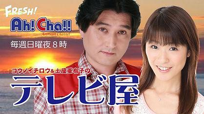 ■コウノイチロウ新番組『テレビ屋』.jpg