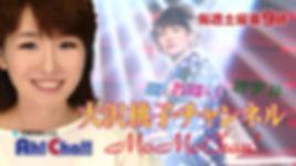 ■大沢桃子チャンネル番組タイトル23.jpg