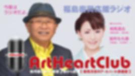 ■相馬清志のアートハート倶楽部タイトル02.jpg