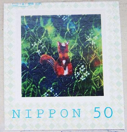 50円切手「こりす」