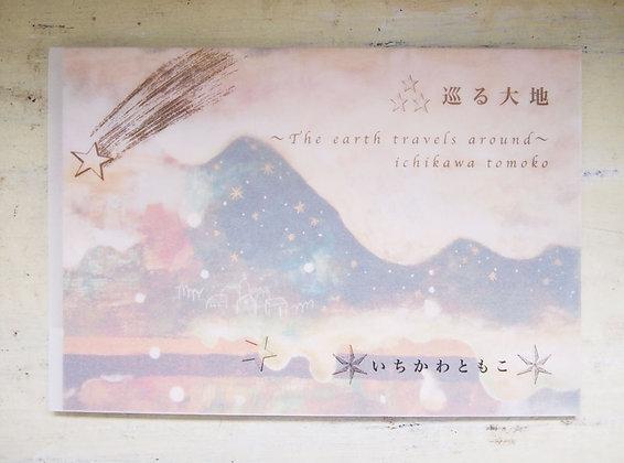 絵本「巡る大地」