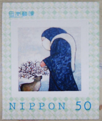 50円切手「サンタとトナカイ」