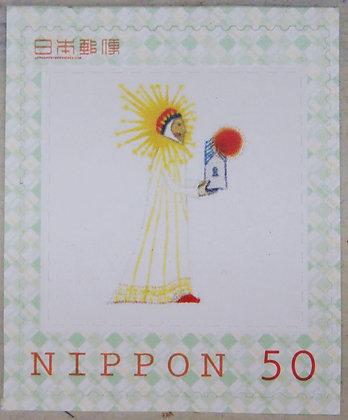 50円切手「昼」