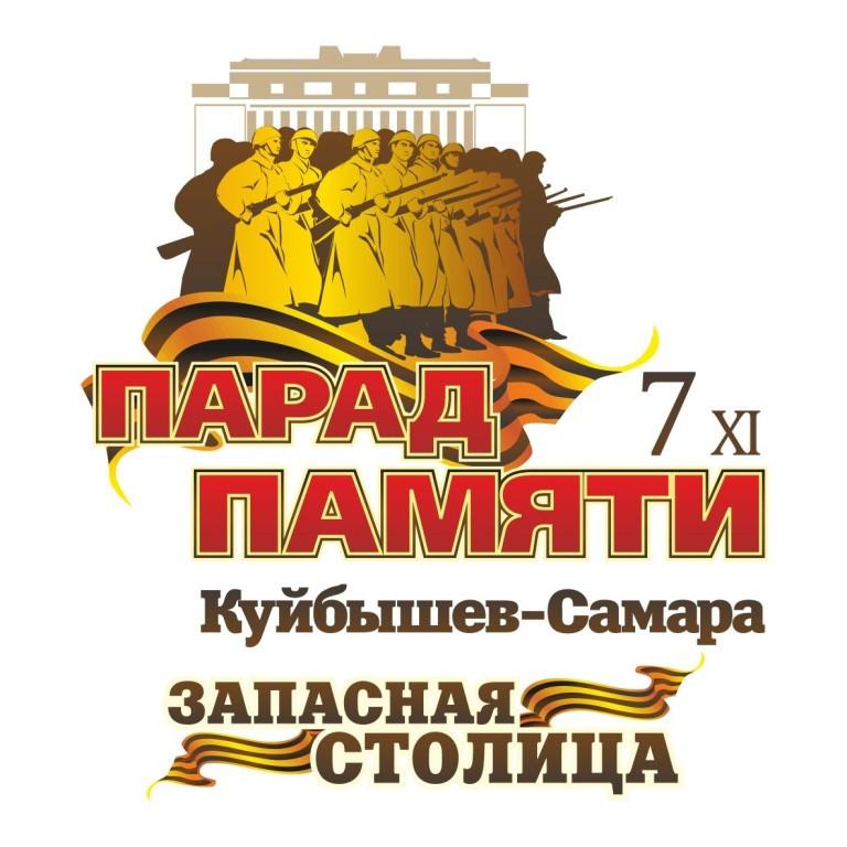Логотип Парада Памяти, проводимого в г. Самаре.