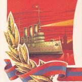 Художник В. Аверяскин. 1979 г.
