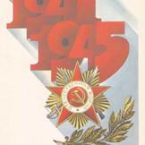 Художник А. Любезнов 1983 г.