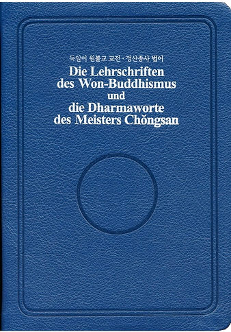 독일어 교전_edited.png