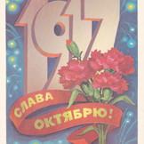 Художник Л. Кузнецов 1982 г.