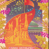Художник Н. Колесников 1978 г.