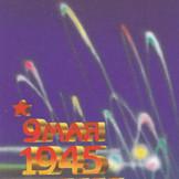 Художник В. Шишкин 1988 г.