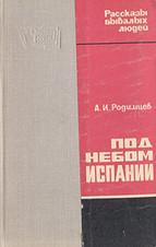 oblozhka-knigi-pod-nebom-ispanii-125921.