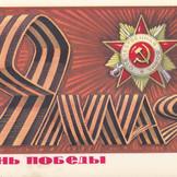 Художник А. Бойков 1975 г.