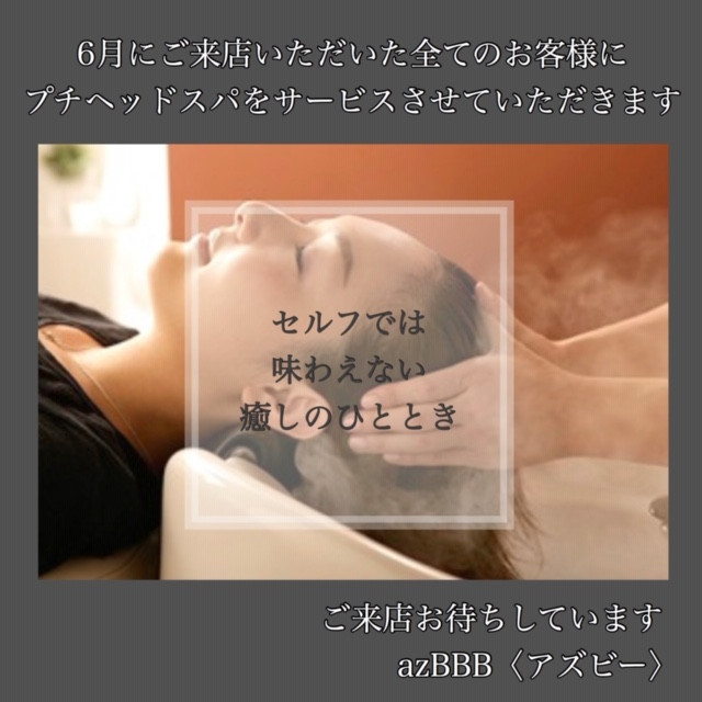 第1弾【azBBB go to キャンペーン】 〜♯今わたしたちにできること〜