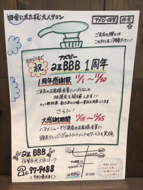 azBBB1周年記念感謝祭のお知らせ