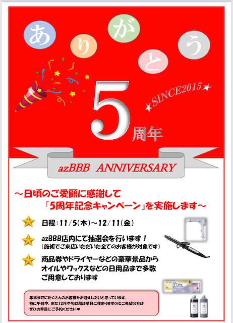 azBBB 5周年記念キャンペーン