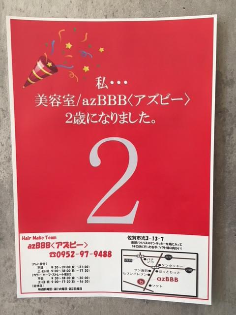 azBBB2周年記念パーティーのお知らせ